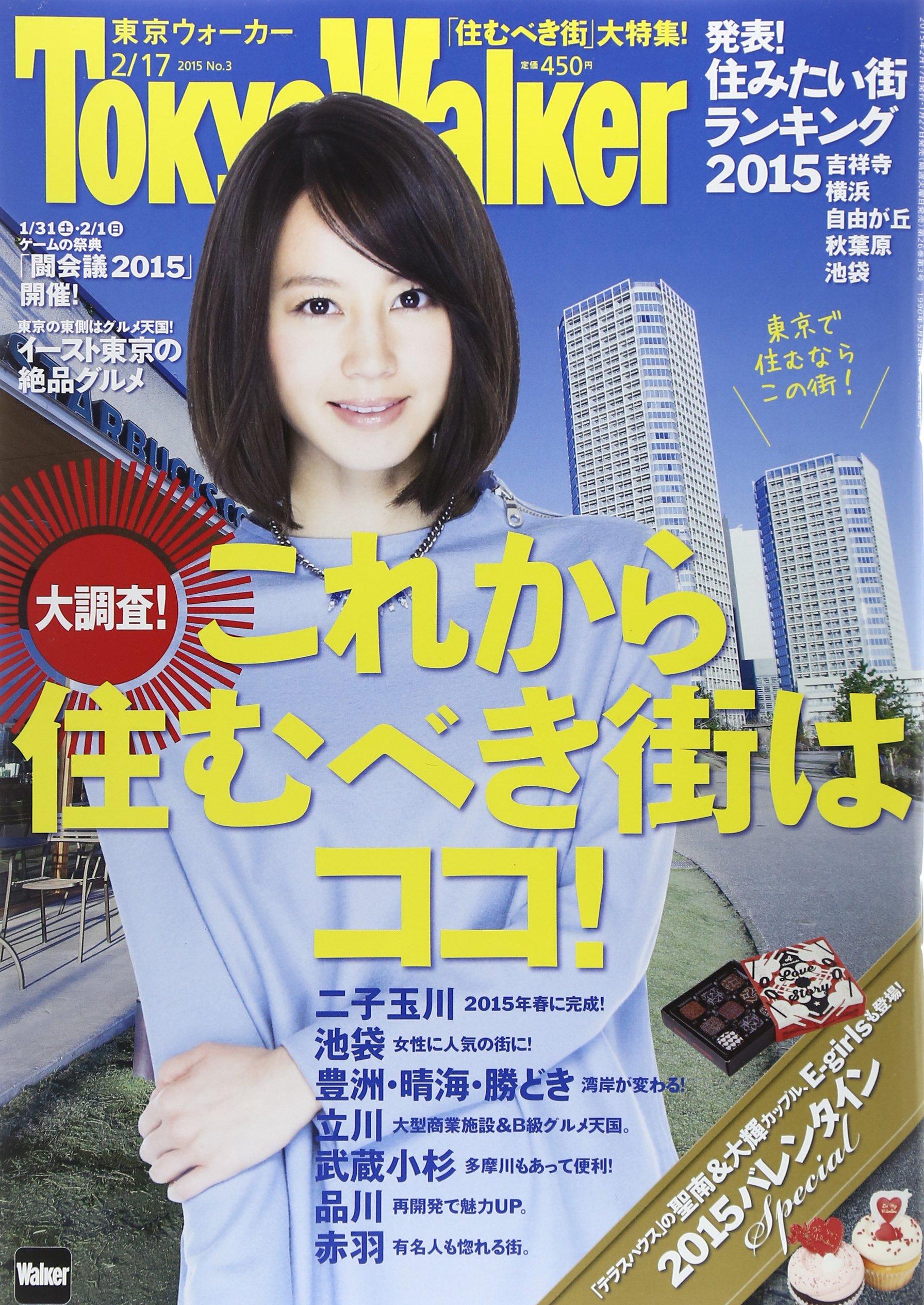 Tokyo WALKER 2015年 2/17 号