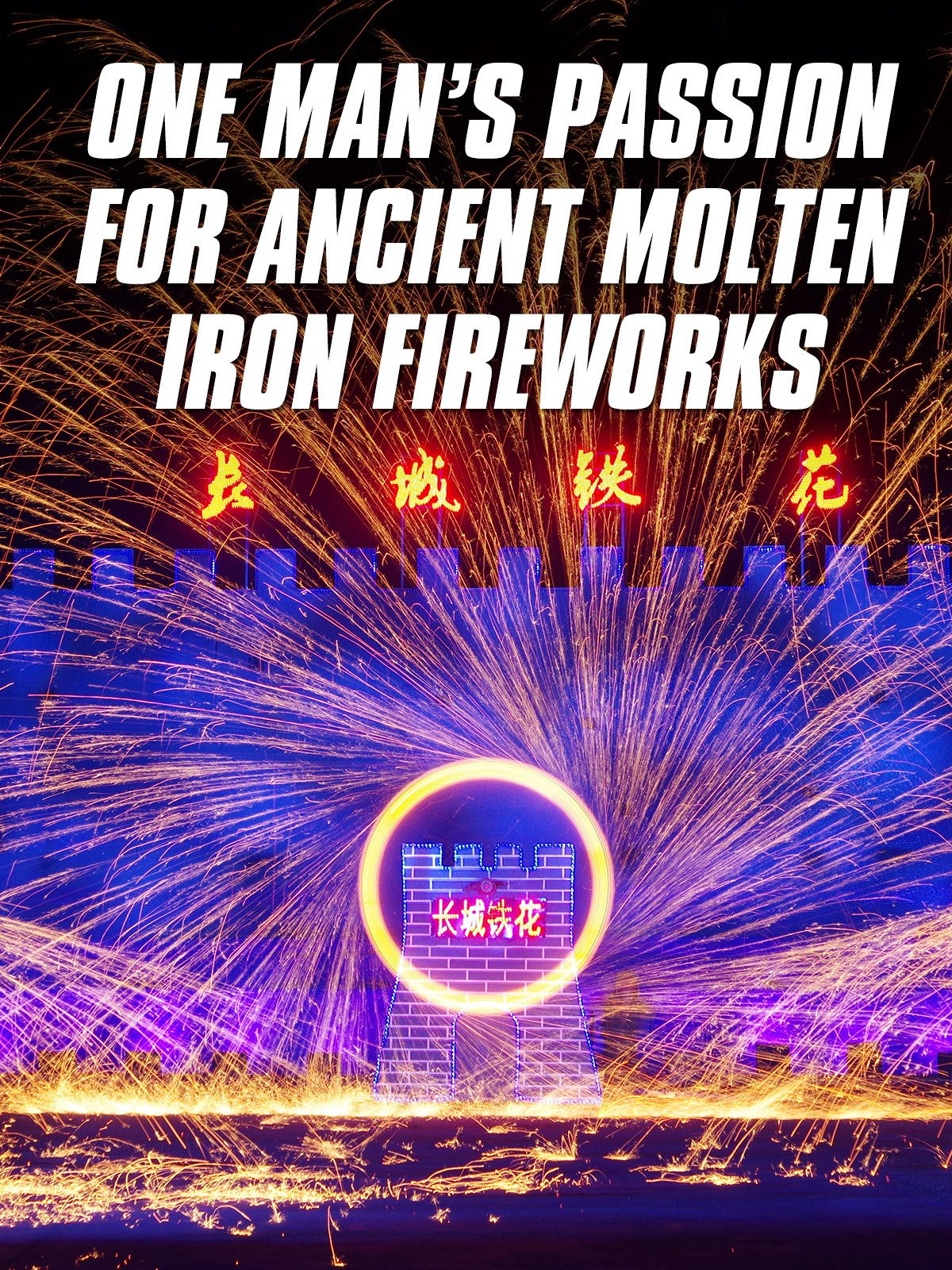 One Man's Passion for Ancient Molten Iron Fireworks