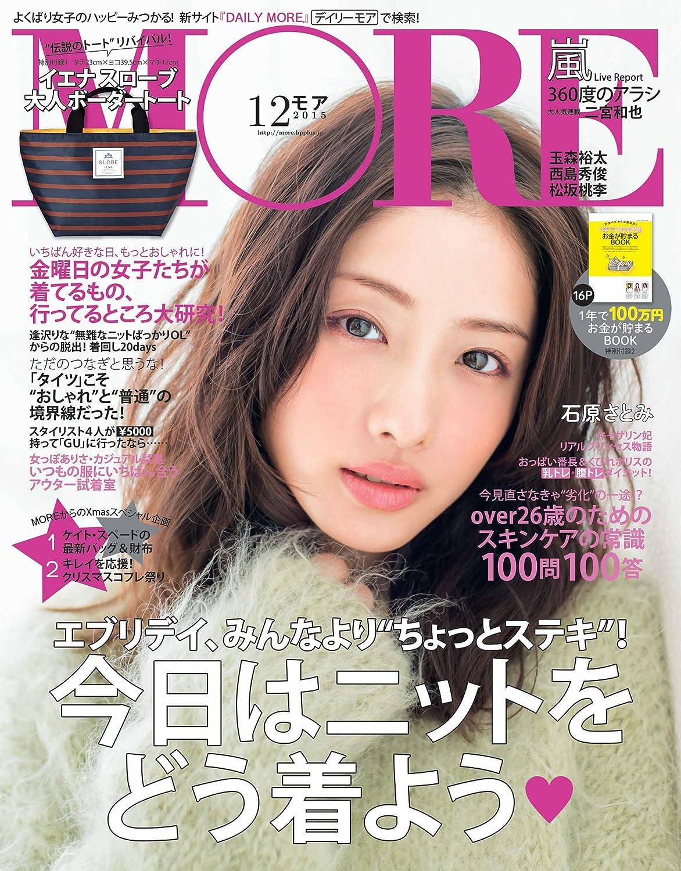 MORE (モア) 2015年12月号 [雑誌]