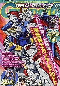 月刊高达ACE No.218 2020年10月号