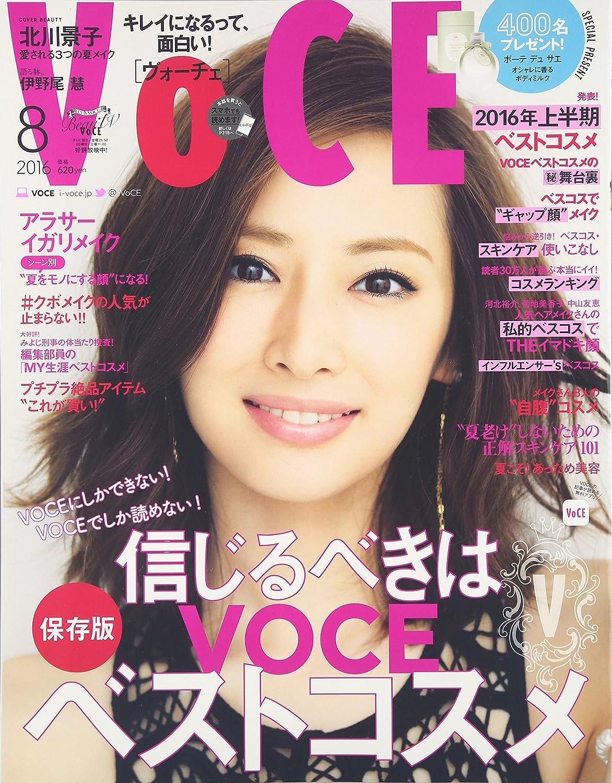 VOCE(ヴォーチェ) 2016年 08 月号 [雑誌]