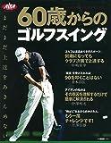 60歳からのゴルフスイング