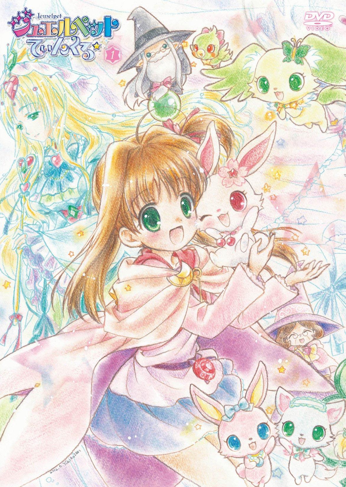 TVアニメ「ジュエルペット てぃんくる☆」DVD Disc-1