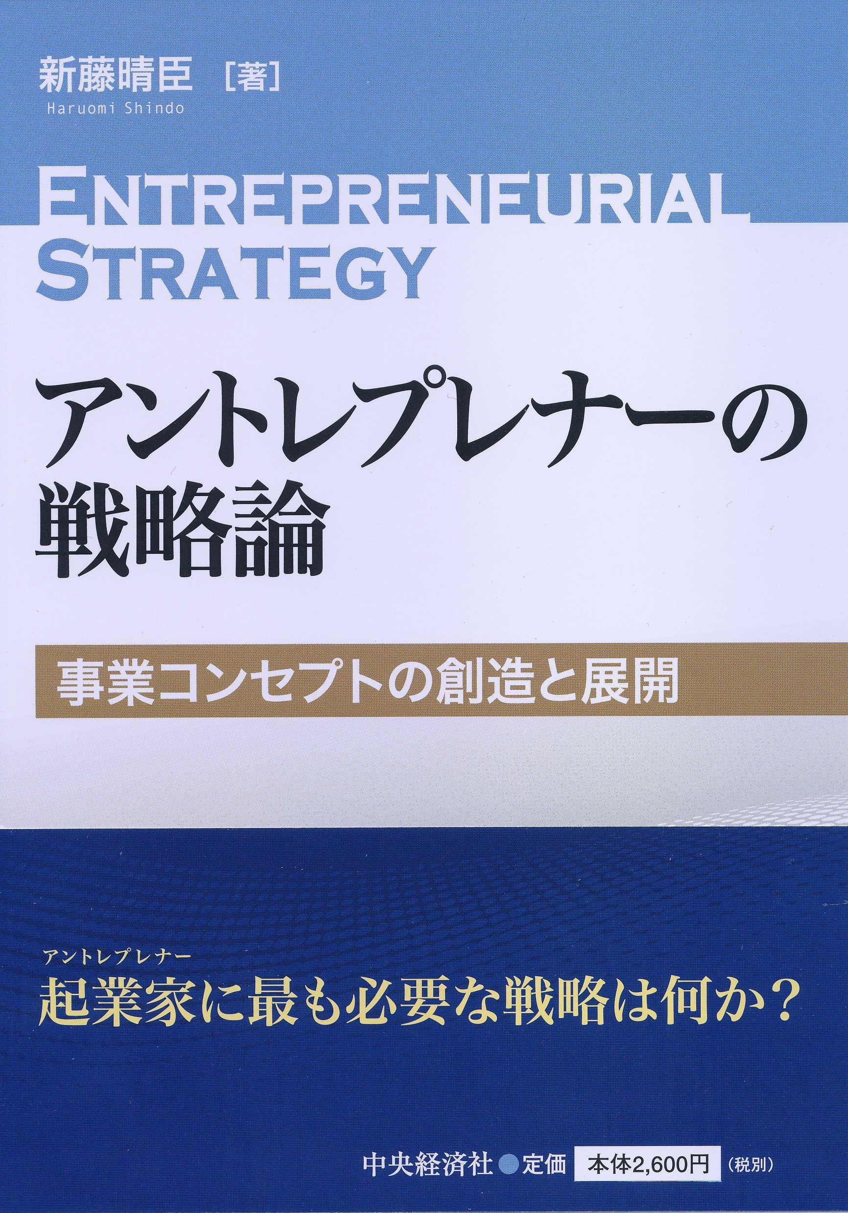 新藤晴臣 (大阪市立大学)著 『アントレプレナーの戦略論』