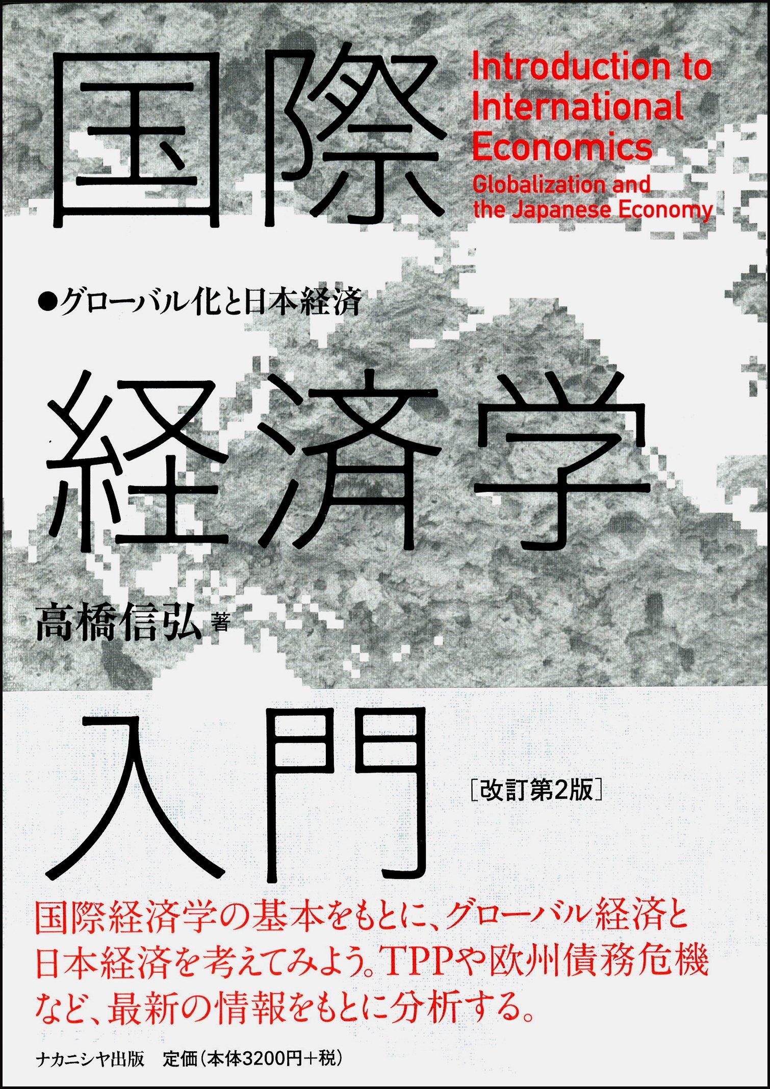 高橋信弘(大阪市立大学)著 『国際経済学入門 -グローバル化と日本経済- 改訂第2版』