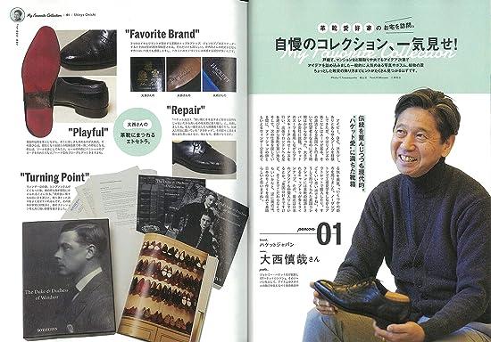 別冊2nd 革靴自慢。2 (エイムック 4548 別冊2nd)