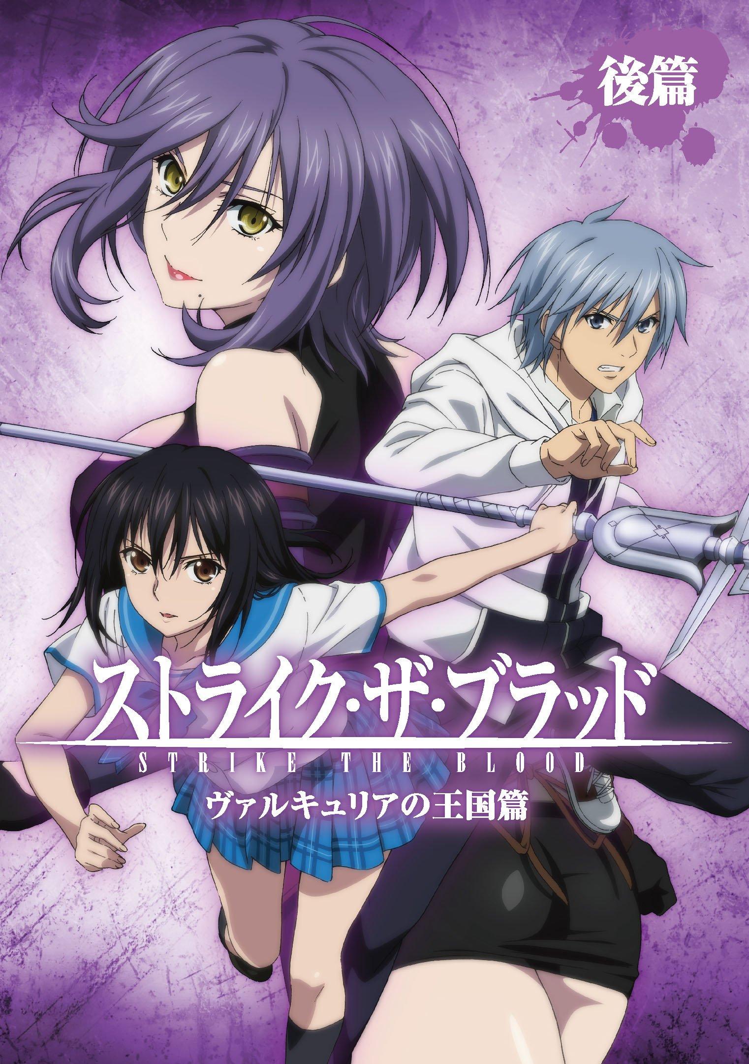 ストライク・ザ・ブラッド OVA 後篇<初回生産限定版[Blu-ray]