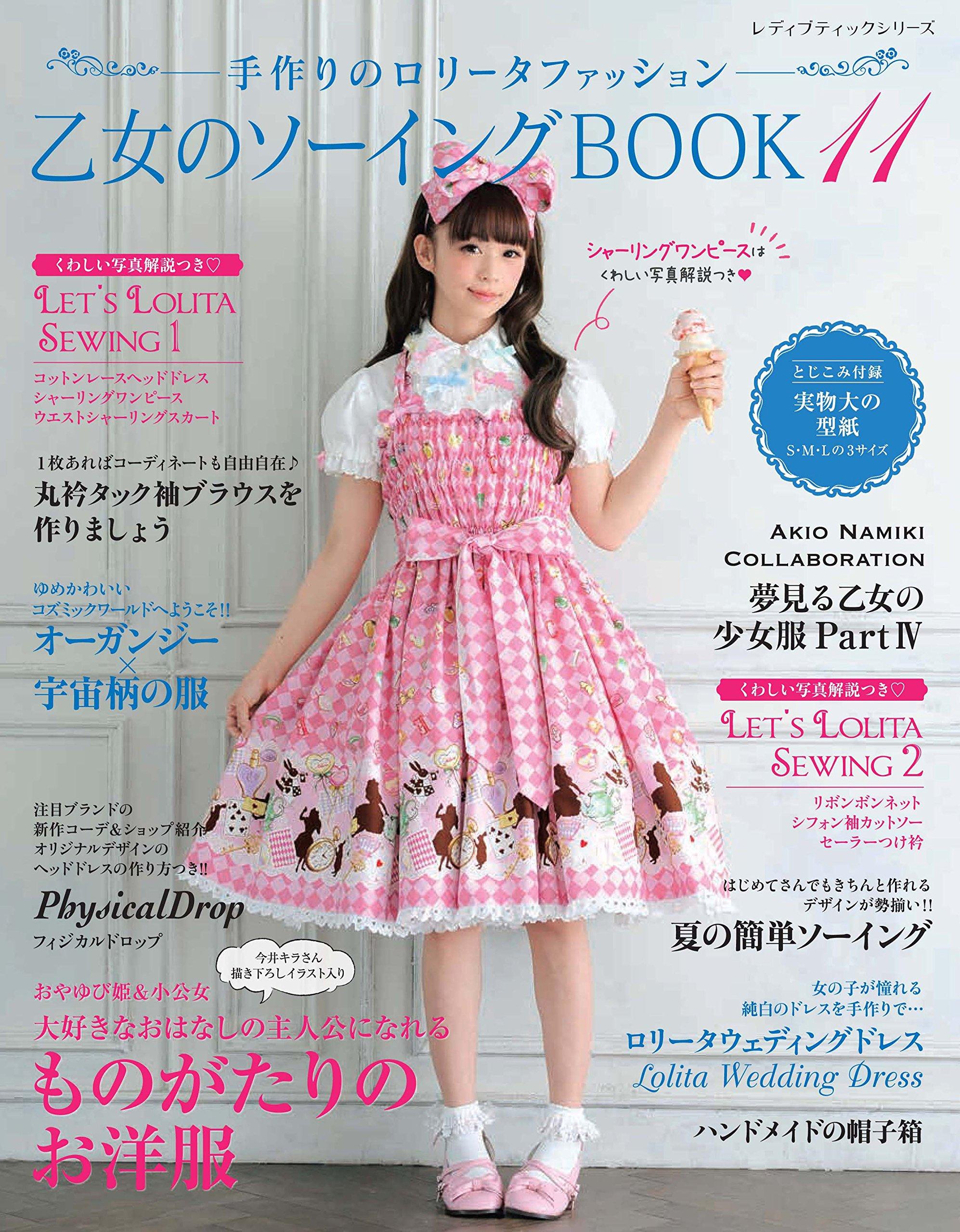 乙女のソーイングBOOK 2017年Vol.11 大きい表紙画像