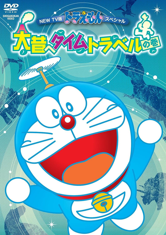 [日本] 慶《新日本誕生》上映 《到遠古時光旅行》哆啦A夢特別版動畫DVD將上市
