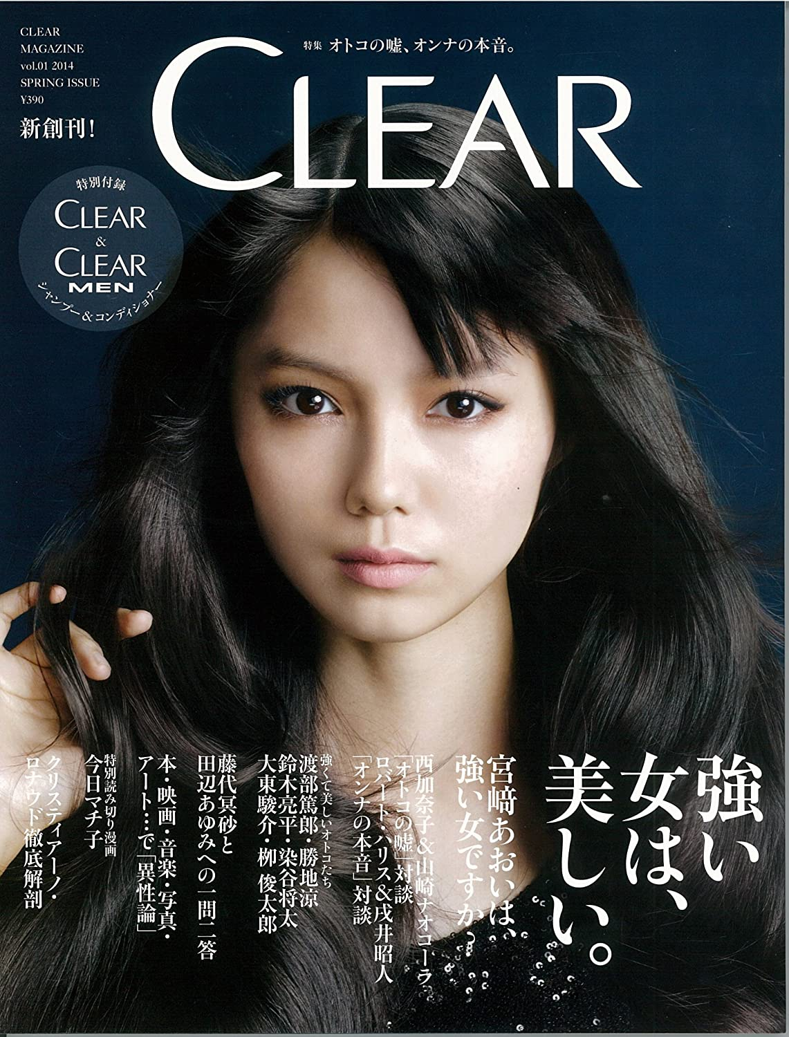 CLEAR MAGAZINE vol.1 2014 SPRING ISSUE ([バラエティ])