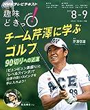 チーム芹澤に学ぶゴルフ—90切りへの近道