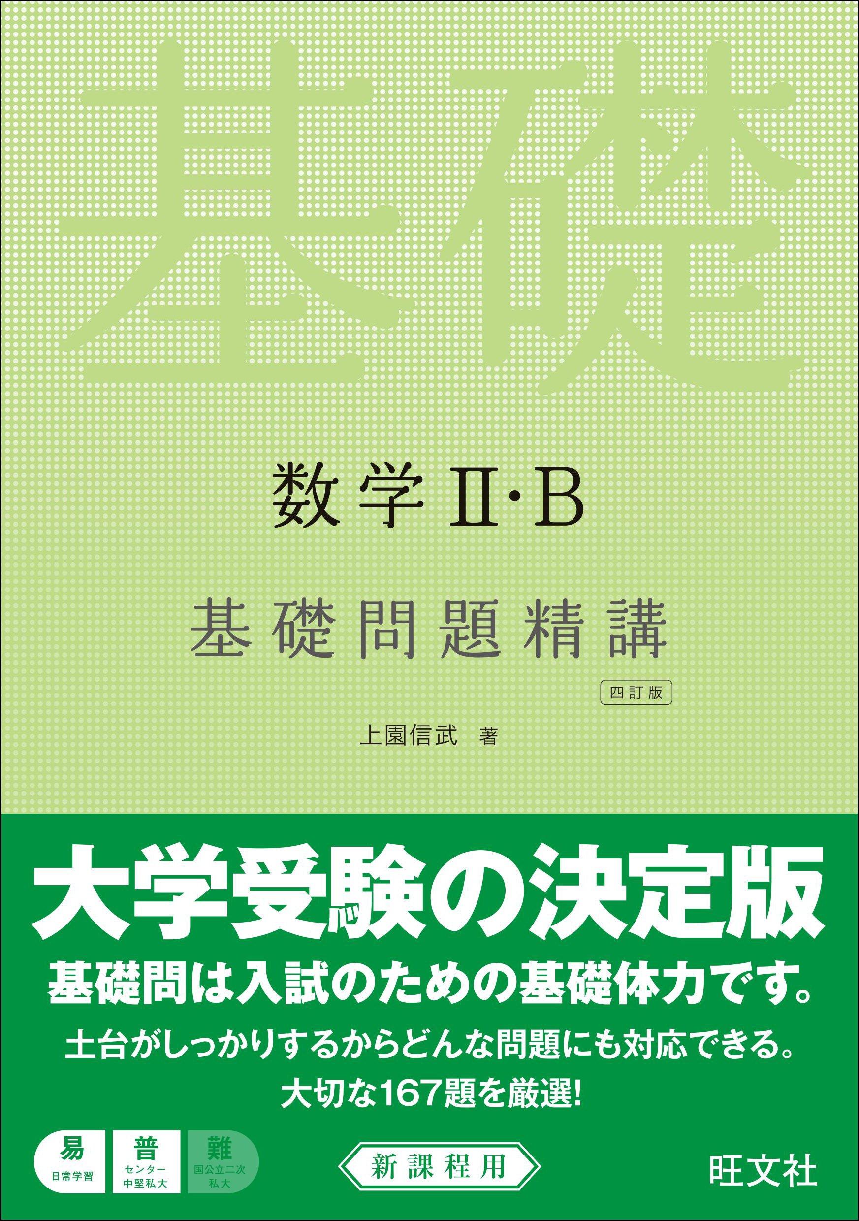 数学IIB基礎問題精講四訂版