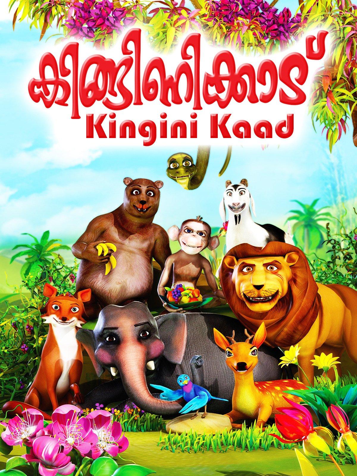Clip: Kingini Kaad