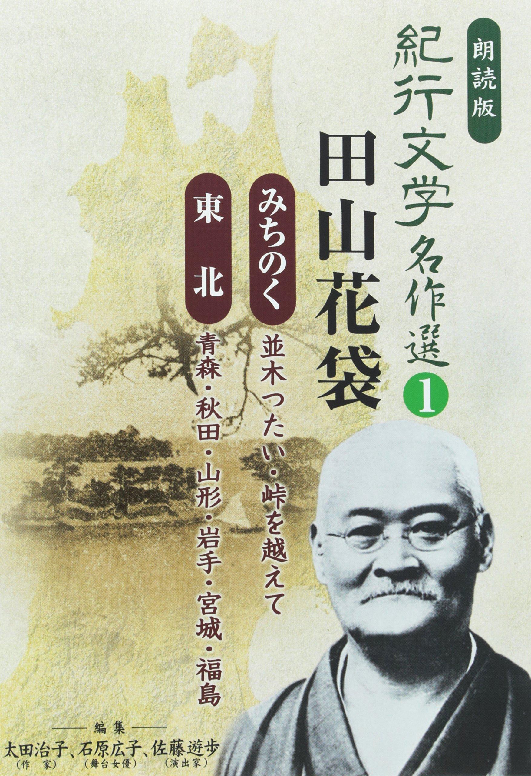 田山花袋 紀行文学名作選