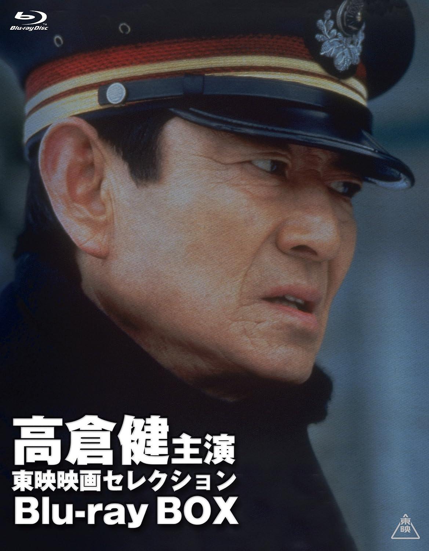 高倉健主演 東映映画セレクション Blu‐ray BOX