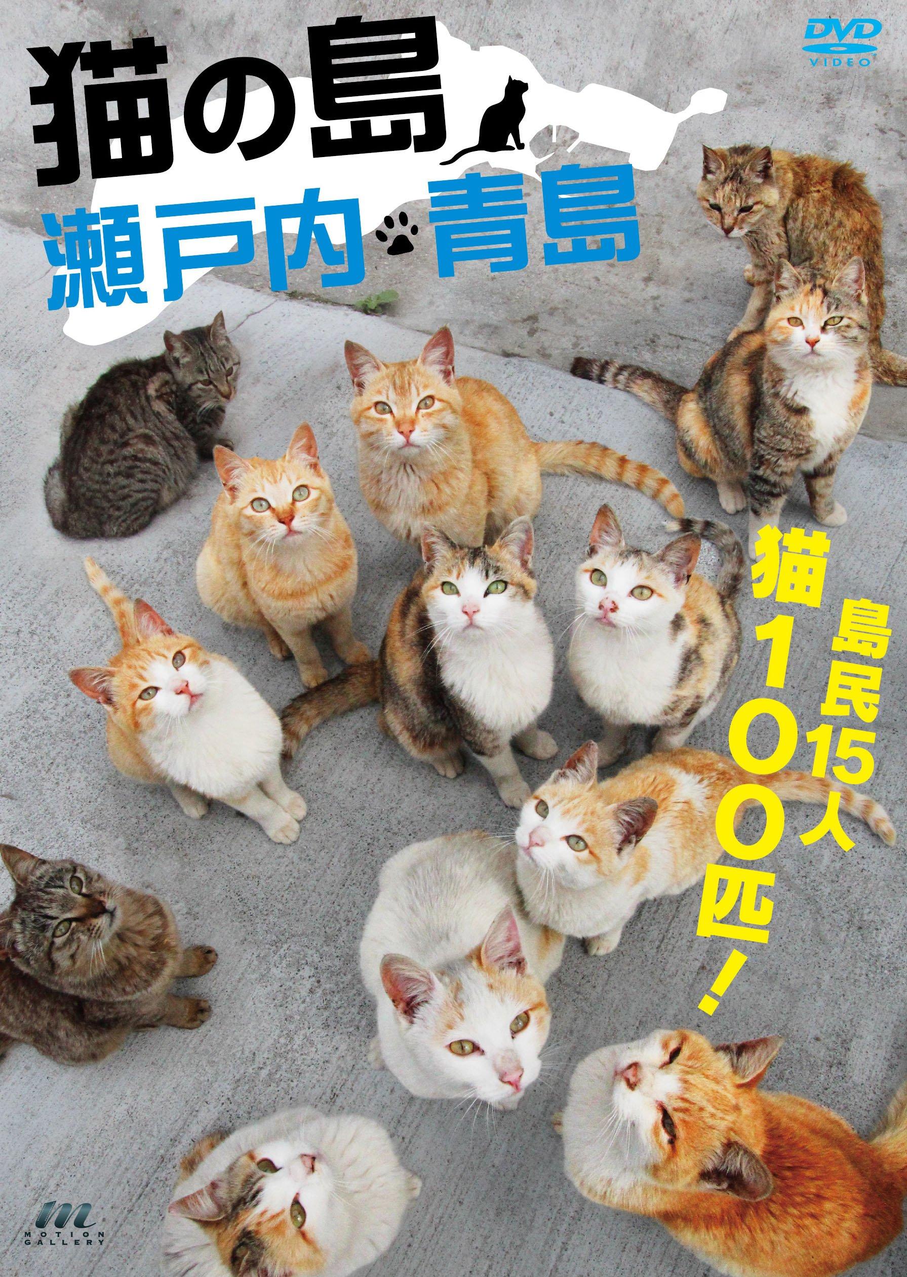 猫の島 瀬戸内・青島 [DVD]