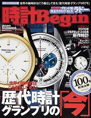 時計 Begin (ビギン) 2020夏号 vol.100 (日本語) 雑誌