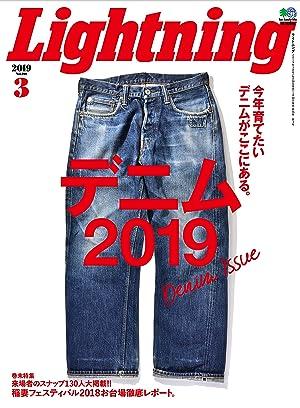 Lightning(ライトニング) 2019年3月号(巻頭特集:デニム白書2019。)