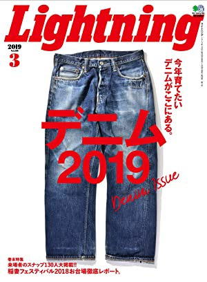 Lightning(ライトニング) 2019年3月号