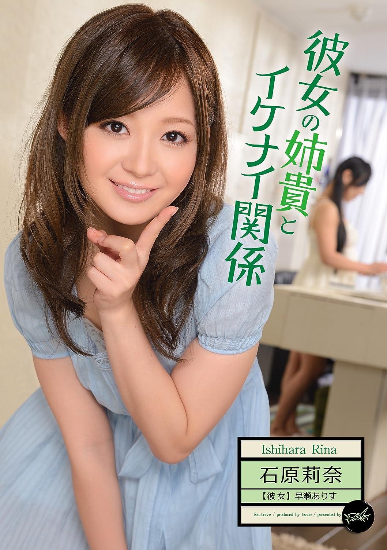 彼女の姉贵とイケナイ関系石原莉奈アイデアポケット[dvd