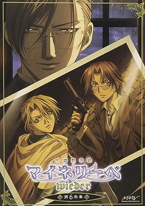 吟遊黙示録マイネリーベwieder DVD-BOX