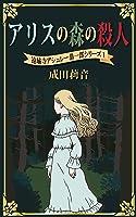 アリスの森の殺人 遠城寺アシュレー恭一郎シリーズ