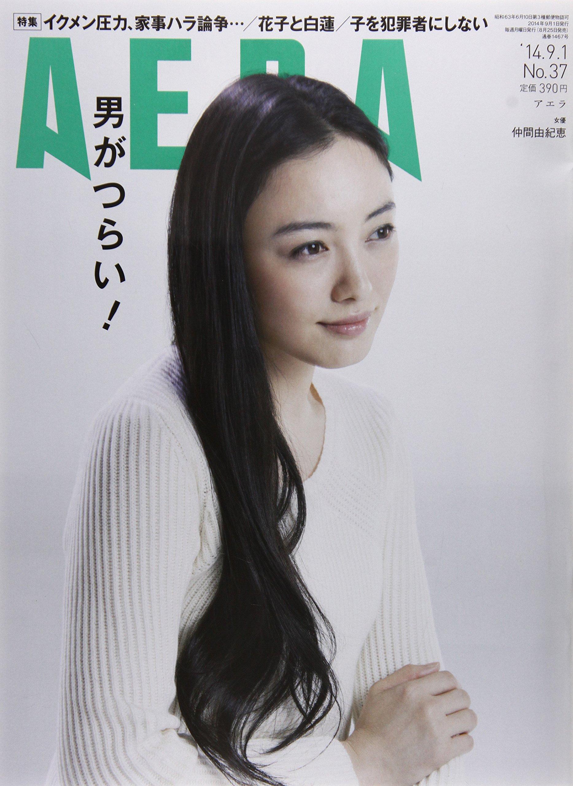 仲間由紀恵と大江アナ結婚かぁしかも2人共相手が50才前後
