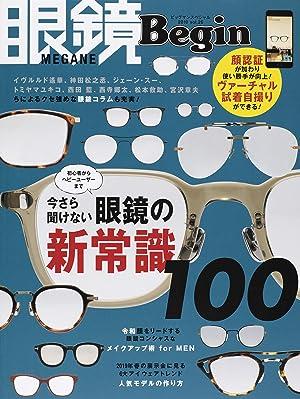 眼鏡Begin vol.26 (BIGMANスペシャル) 大型本