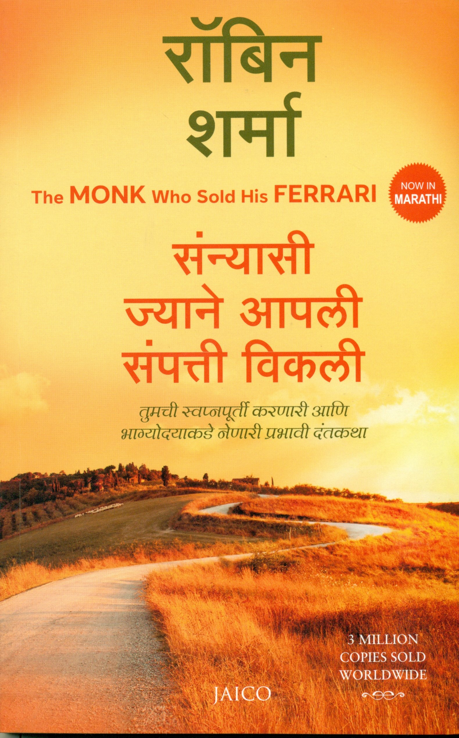 in buy the alchemist book online at low prices in the monk who his ferrari sanyasi jyane apli sampati vikli