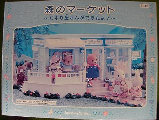 Market medicine shop Sylvanian Families forest I was done! (japan import)