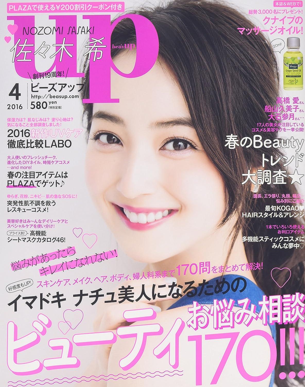 bea\'s UP(ビーズアップ) 2016年 04 月号 [雑誌]