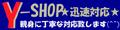 Y-SHOP★迅速対応★親身に丁寧な対応致します(^^)