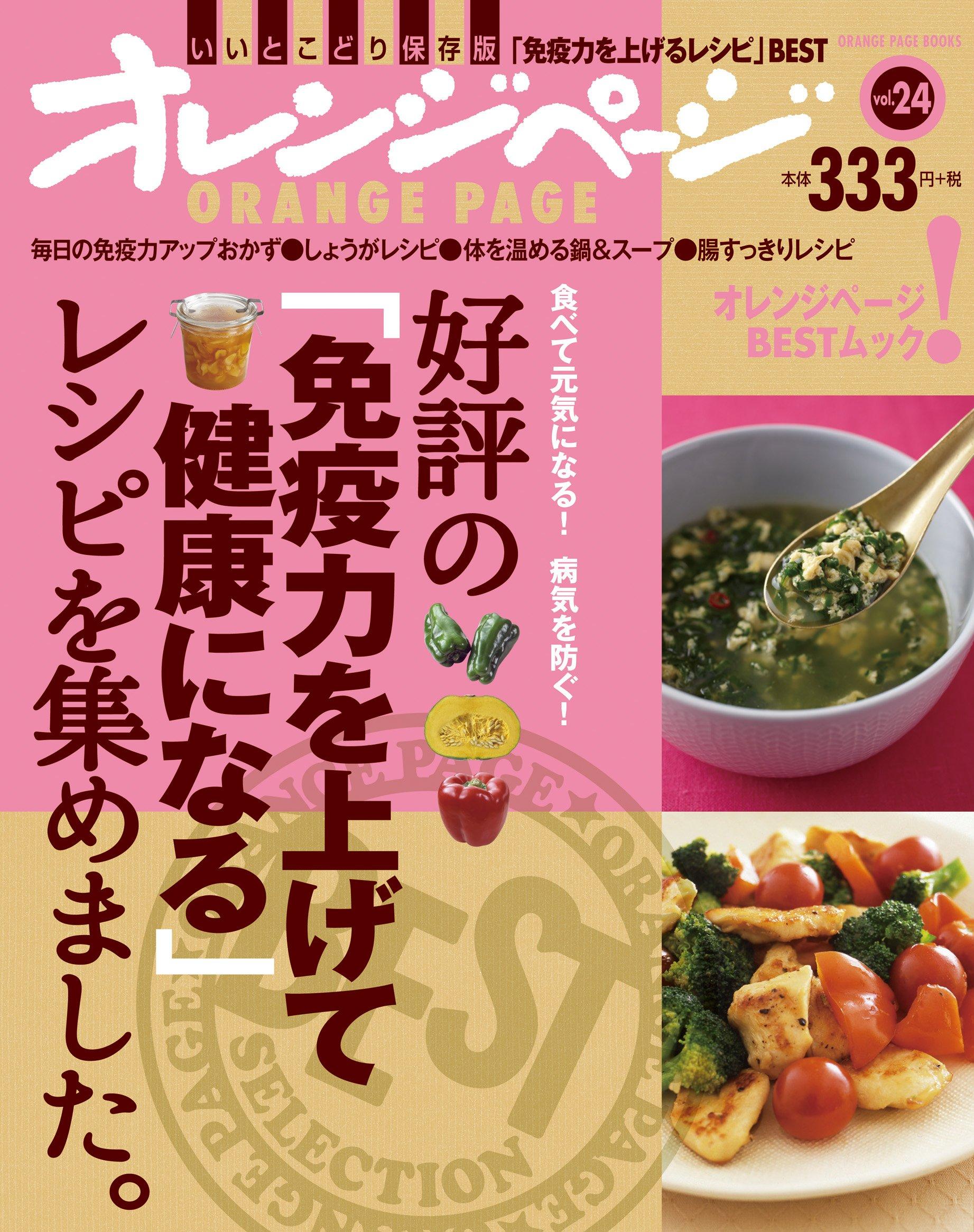 好評の「免疫力を上げて健康になる」レシピを集めました。vol.24 (ORANGE PAGE BOOKS 創刊25周年記念BESTムック v)