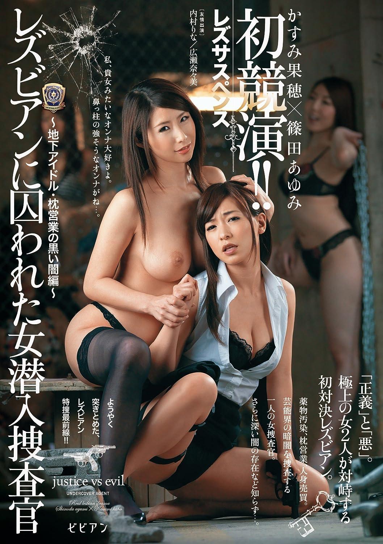 Female undercover porn videos anime videos