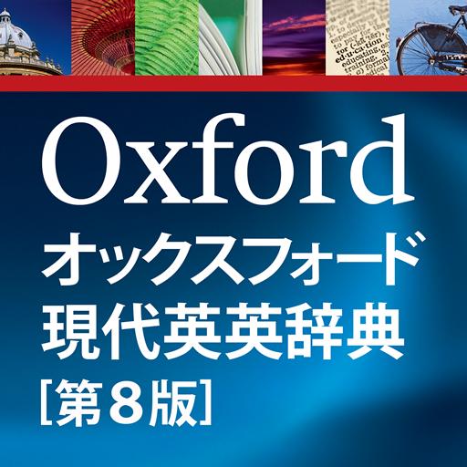 オックスフォード現代英英辞典 公式アプリ 日本版【ビッグローブ辞書】