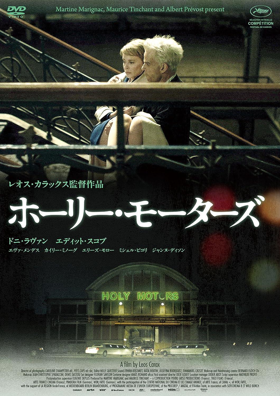 『ホーリー・モーターズ』カラックス13年ぶりの最新作!