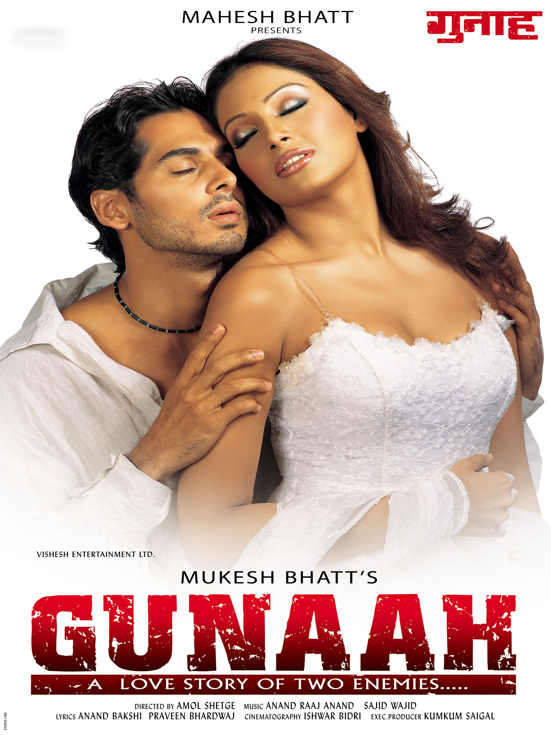 Gunaah on Amazon Prime Video UK