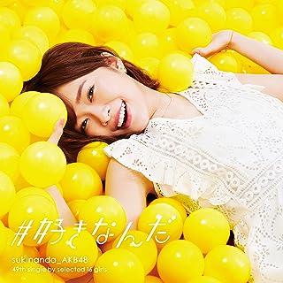 #好きなんだ(AKB48)