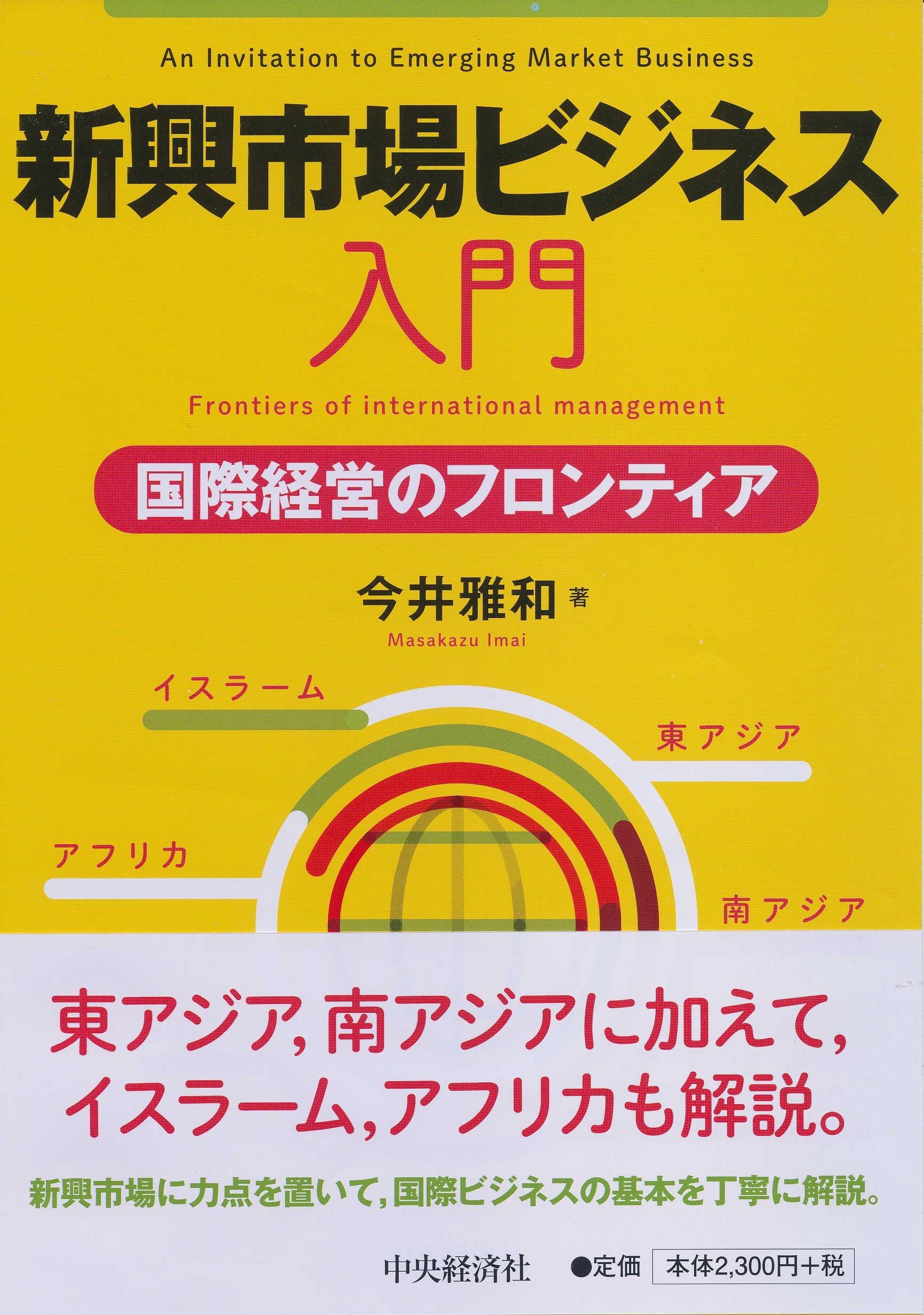 今井雅和 (専修大学)著 『新興国ビジネス入門-国際経営のフロンティア』