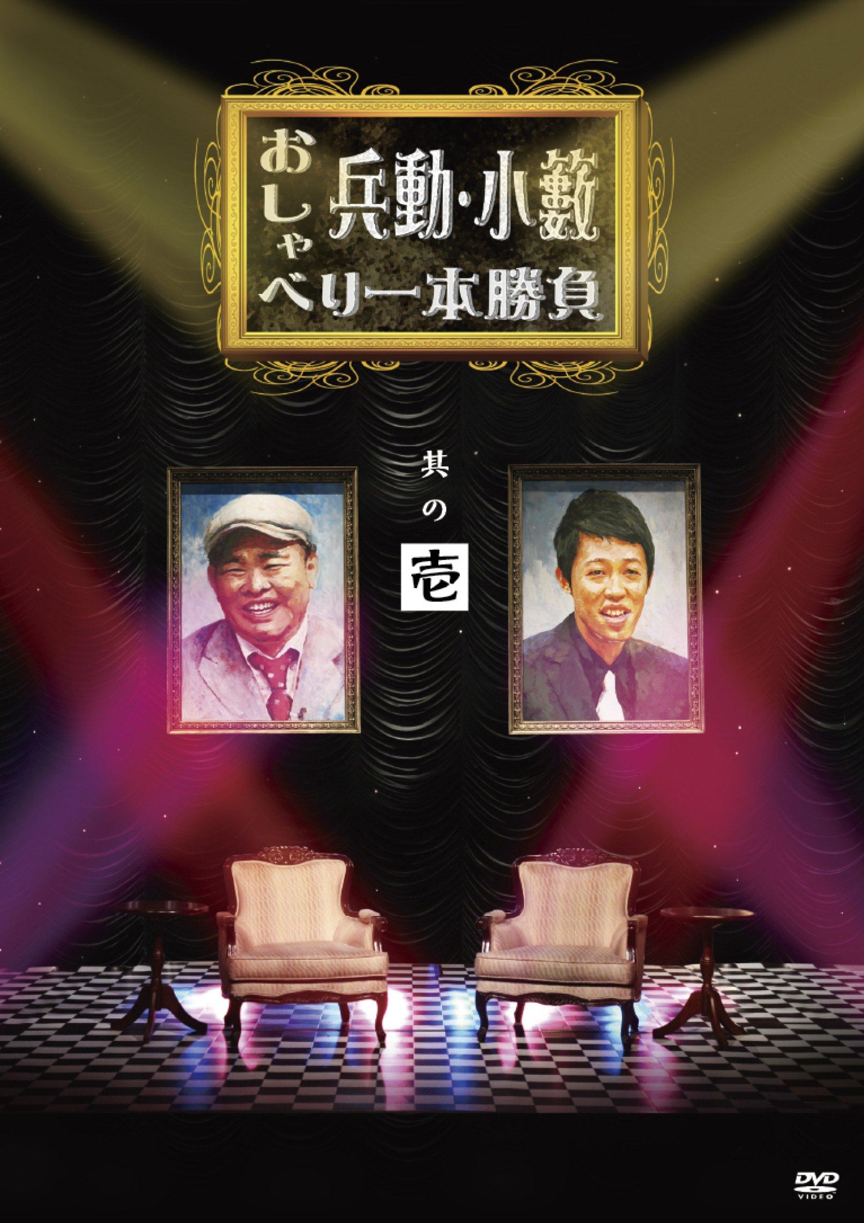 兵動・小籔のおしゃべり一本勝負 其の壱 [DVD]