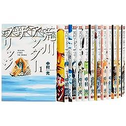 荒川アンダー ザ ブリッジ コミック 1-14巻セット