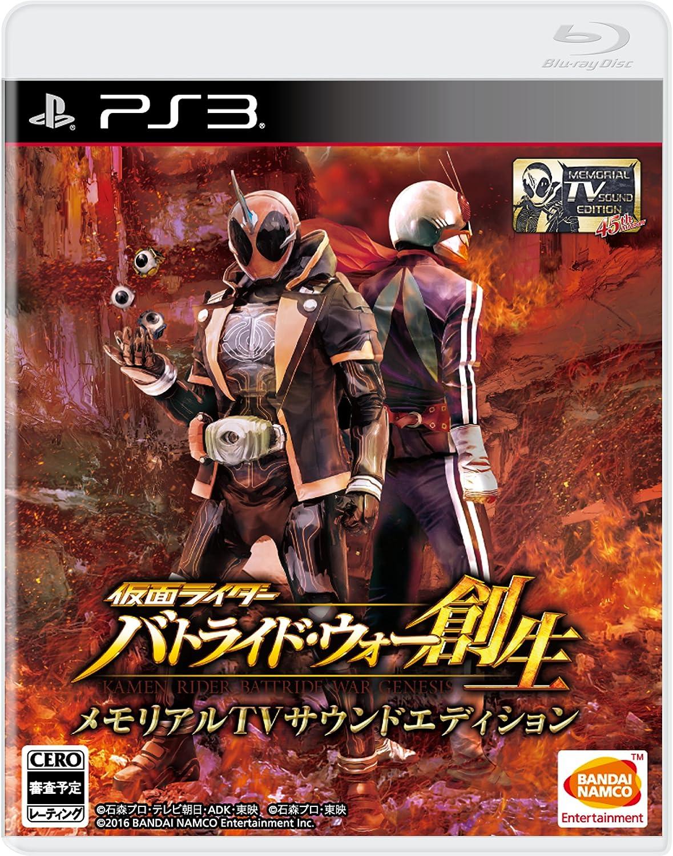 假面騎士:鬪騎大戰 創生 /Kamen Rider Battride War Genesis 金手指 ioritree's PS3 Trainer 20160315