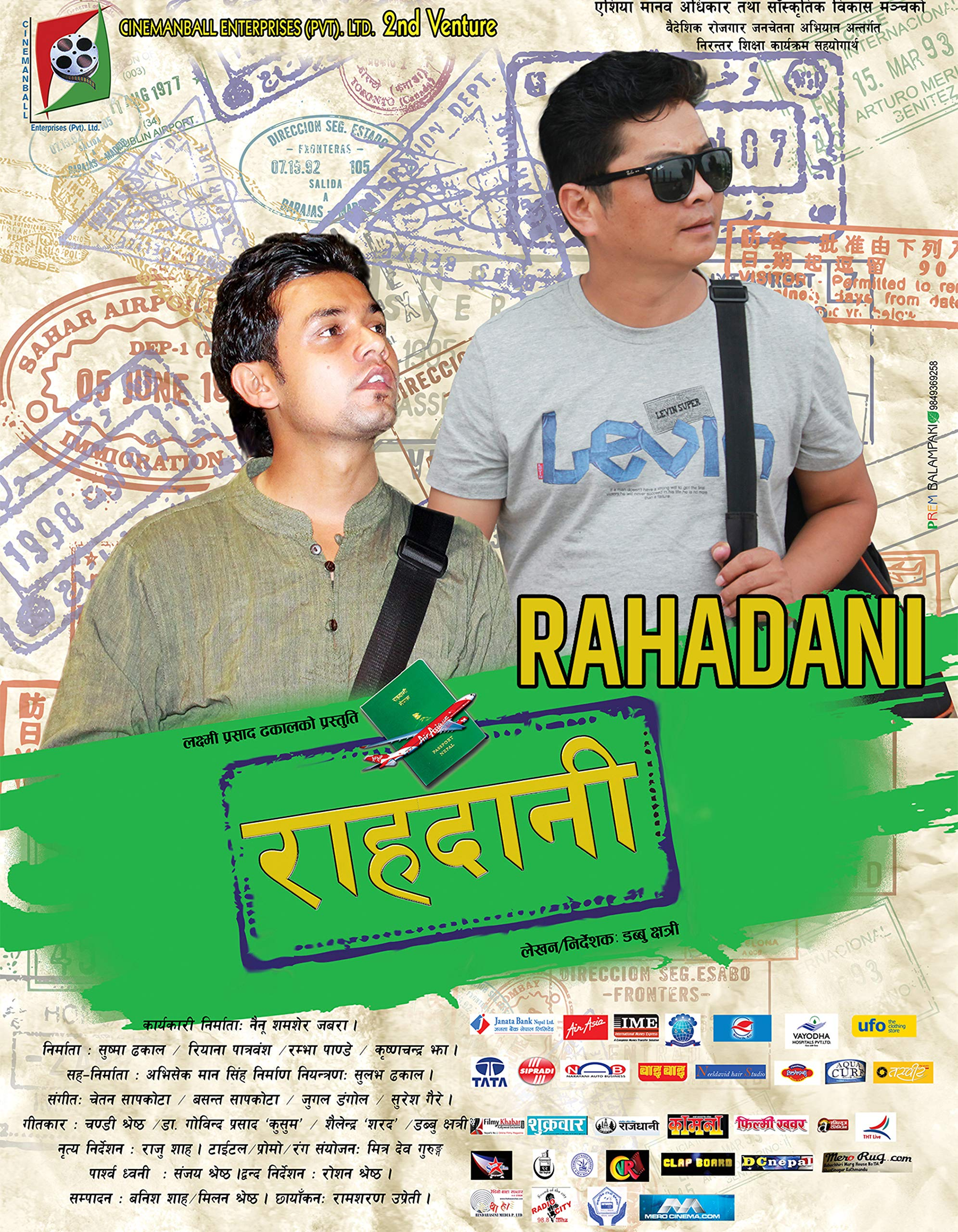 Rahadani