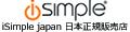 iSimple-JAPAN(日本正規販売店)