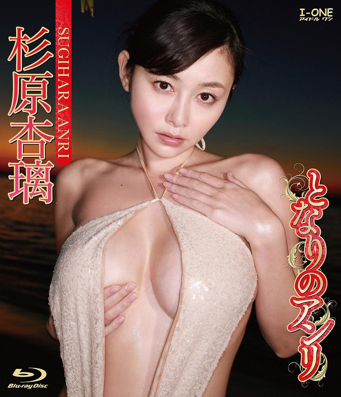 杉原杏璃 となりのアンリ [Blu-ray]