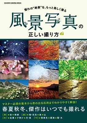 風景写真の正しい撮り方 学研カメラムック (Kindle版)