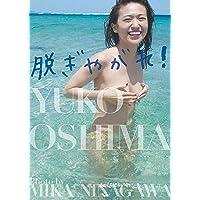 大島優子の写真集の表紙の手ブラセミヌードをが先行公開するも賛否両論!?