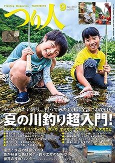 つり人 2019年9月号 (2019-07-25)