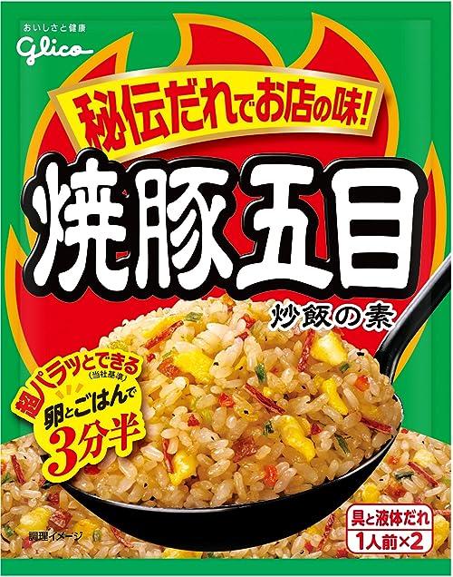 グリコ 焼豚五目 炒飯の素 44.2g×10個