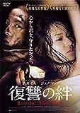 復讐の絆 [DVD]